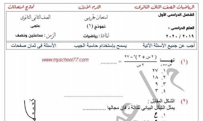 نموذج امتحان رياضيات الصف الثانى الثانوى علمى ترم اول 2020 – موقع مدرستى