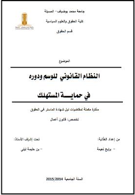 مذكرة ماستر: النظام القانوني للوسم ودوره في حماية المستهلك PDF