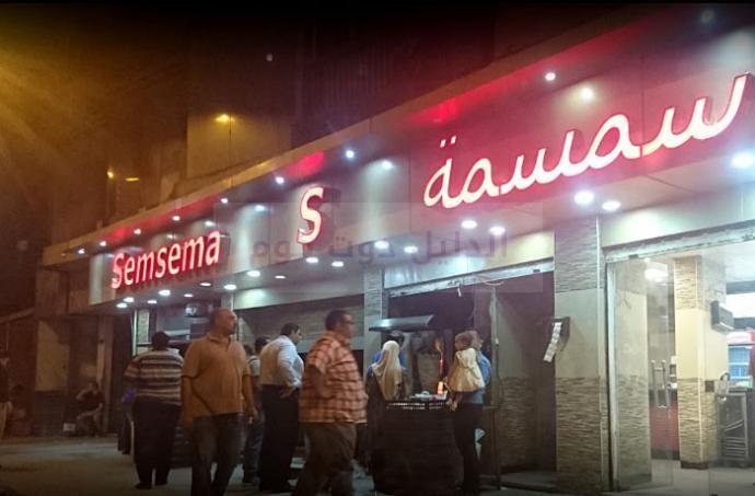 منيو ورقم مطعم سمسمة - أسعار الوجبات والعروض والفروع 2021