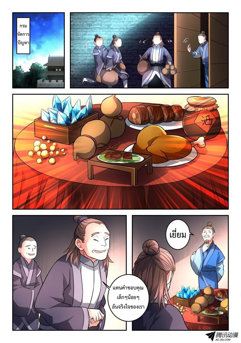 อ่านการ์ตูน Spirit Blade Mountain 111 ภาพที่ 7
