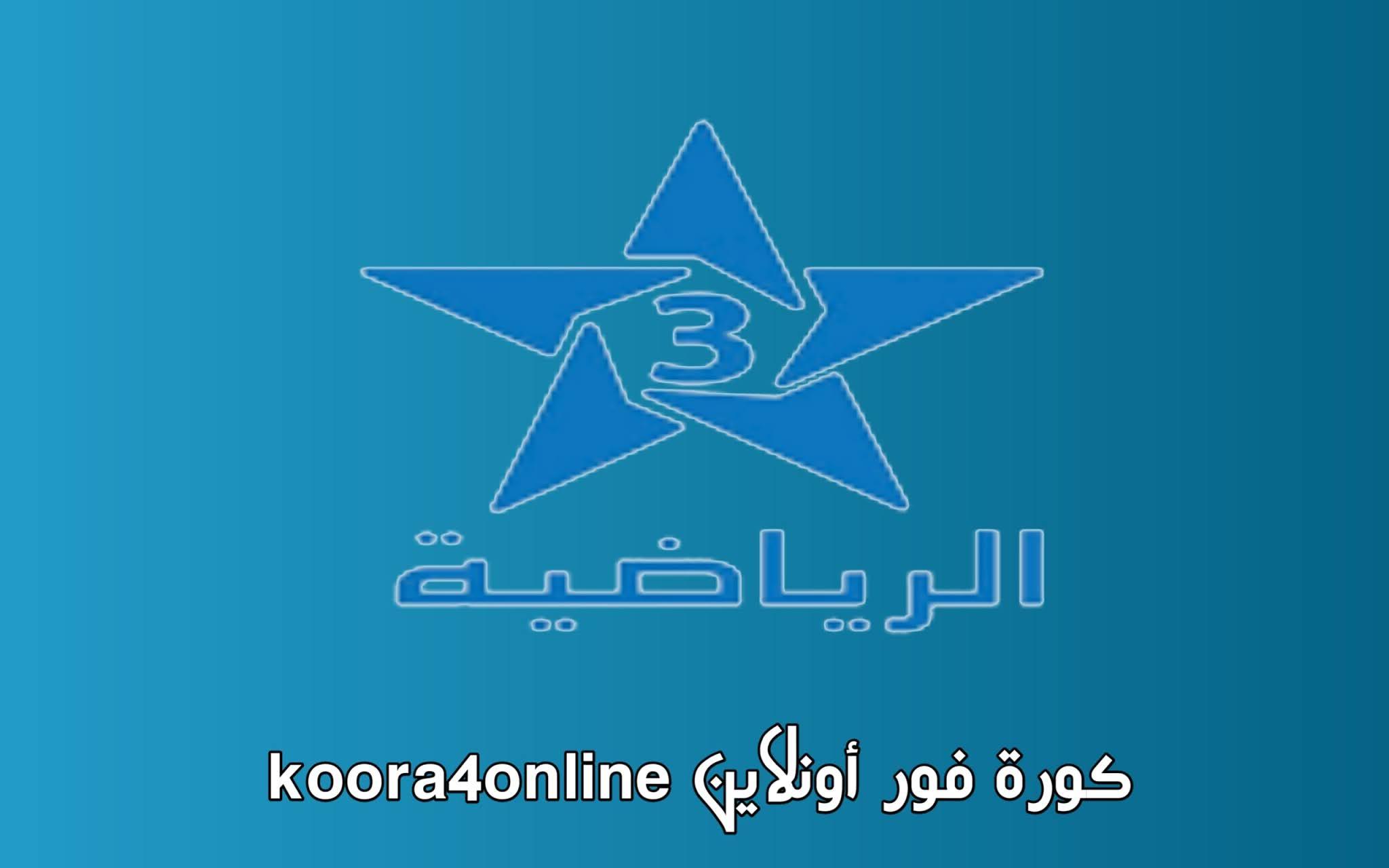 مشاهدة قناة المغربية الرياضية 3  مجانا | Arriadia sports 3 hd