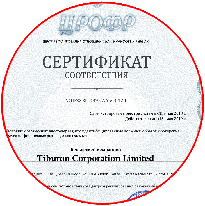 Cертификат ЦРОФР действителен до 13 мая 2019 года