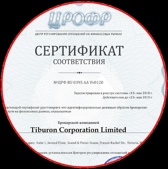Для Binomo сертификат ЦРОФР действителен до 13 мая 2019 года