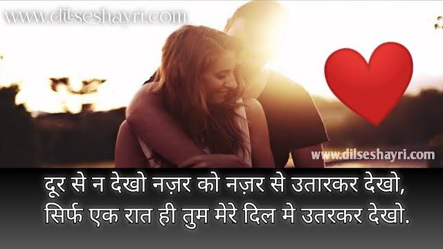 Romantic Shayari| Dil Me Utarkar Dekho