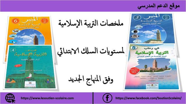 ملخصات التربية الإسلامية وفق المنهاج المنقح لمستويات التعليم الابتدائي، ملخص التربية الإسلامية للمستوى الثالث ،