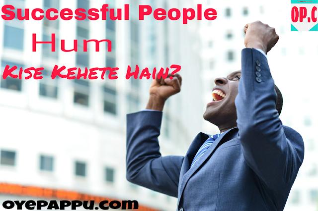 Hum successful people kise kehete hain?