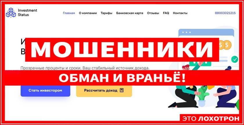 Мошеннический сайт invstatus.com – Отзывы, развод, платит или лохотрон? Мошенники
