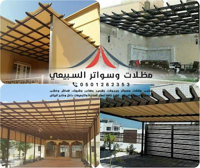 برجولات مؤسسة السبيعي داخل وخارج الرياض