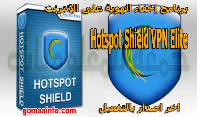 تحميل برنامج إخفاء الهوية على الإنترنت | Hotspot Shield VPN Elite 9.5.9