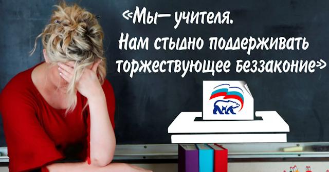 Учителя в России уже не хотят просто денег – им нужно, чтобы «Единая Россия» урегулировала вопрос с образованием, адекватно оценивала труд педагогов, да и вообще – перестала всячески давить на них