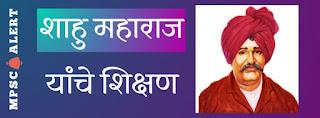Shahu Maharaj in Marathi