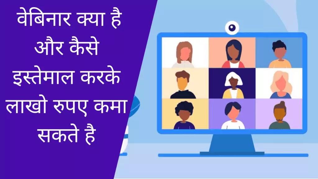 webinar meaning in hindi,webinar meaning hindi,webinar hindi meaning,hindi meaning of webinar,webinar time meaning in hindi,webinar ka hindi meaning
