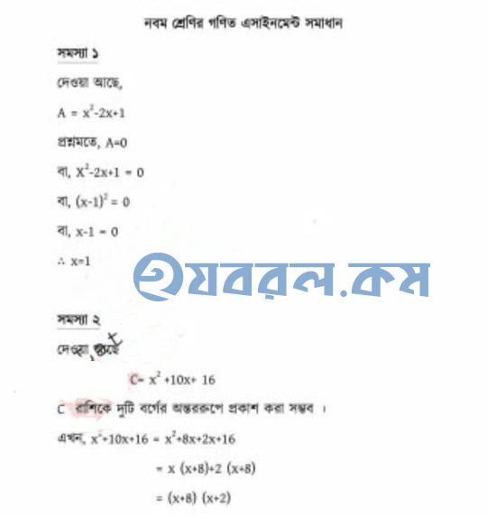 Class 9 Math Assignment For 3rd Week 2021 Answer Download-page1