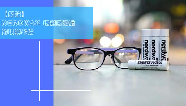 【開箱介紹】nerdwax 眼鏡防滑蠟 戴眼鏡必備