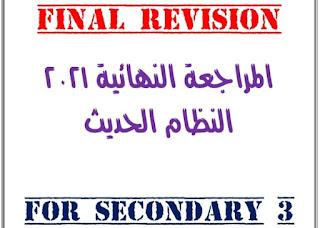 أكبر مذكرة Final Revision لغة إنجليزية ثالثة ثانوي نظام حديث للمستر محروس هيكل2021