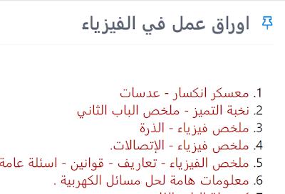 ملخصات الفيزياء لطلاب الشهادة السودانية