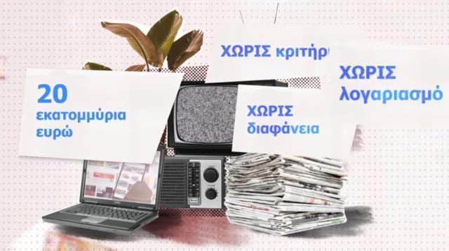 Α, θίχτηκε η τιμή της ελληνικής δημοσιογραφίας