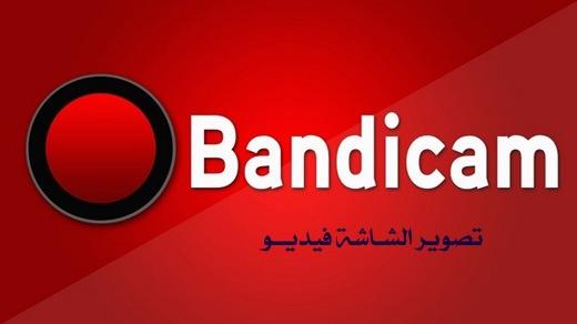 تحميل برنامج تصوير شاشة الكمبيوتر Bandicam 2018 فيديو و صور