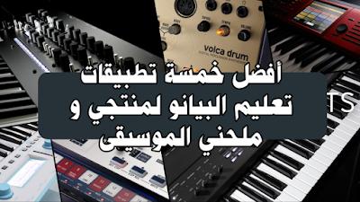 أفضل خمسة تطبيقات تعليم البيانو لمنتجي و ملحني الموسيقى اورك 2020