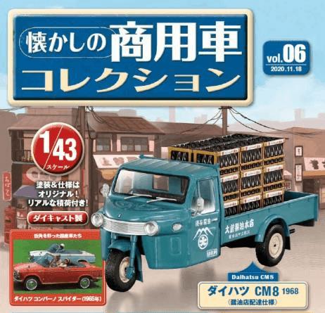 Daihatsu CM8 1962 1:43 hachette