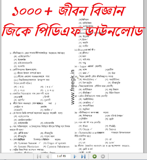 1000+ bengali Life science general knowledge pdf download
