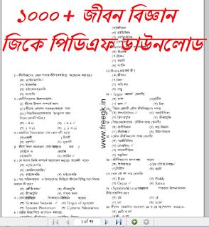 1000+ bengali Life science general knowledge pdf download