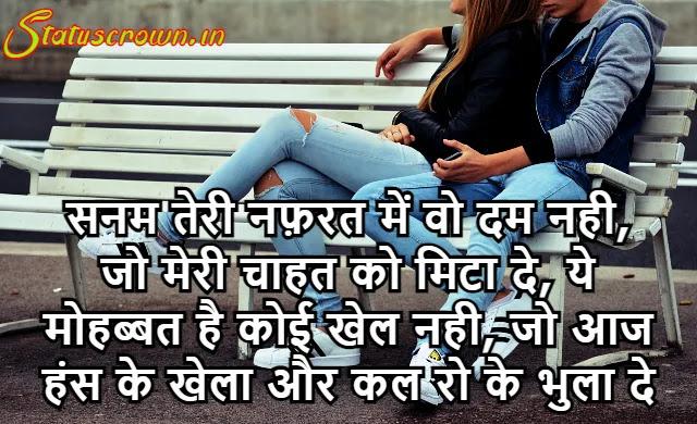 Attitude Status in Hindi For Whatsapp 2021