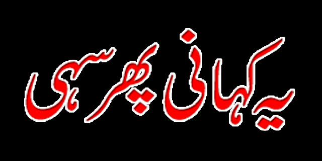 Yeh Kahani Phir Sahi Lyrics - Mir Hasan Mir Manqabat 2020