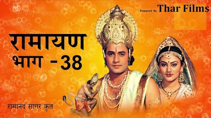 Ramayan Part - 38
