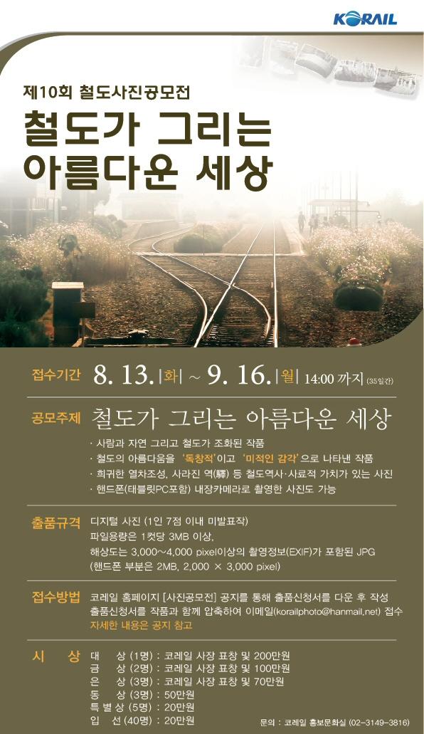 코레일, 철도사진공모전 개최 9월 16일까지, 대상 200만원