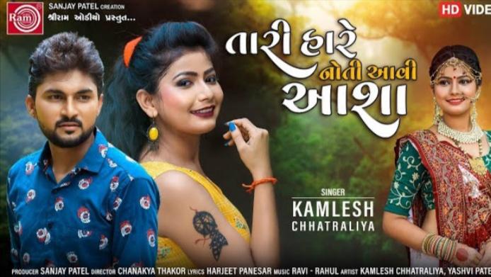 Taari hare noti Aavi Asha lyrics -kamlesh chhtraliya -new song 2020