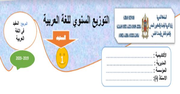 التوزيع السنوي لمرجع المفيد في اللغة العربية للمستوى الأول ابتدائي