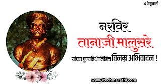 Tanaji Malusare Punyatithi image:,तानाजी मालुसरे पुण्यतिथी