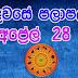 Lagna Palapala 2020-04-28 | ලග්න පලාපල | රාහු කාලය | Rahu Kalaya 2020