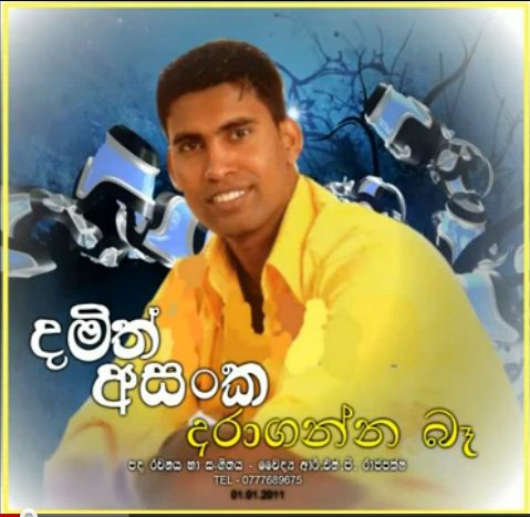 Damith Asanka Songs Free Download