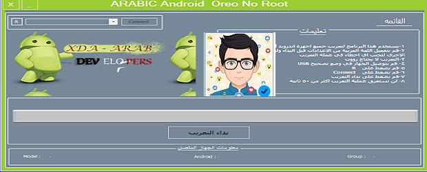 برنامج تعريب جميع هواتف سامسونج اندرويد اوريو 8.0