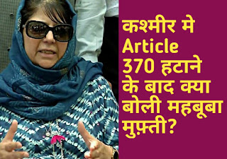 Mehbooba mufti thinking about article 370 removed