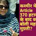 कश्मीर मे Article 370 हटाने के बाद क्या बोली महबूबा मुफ़्ती?