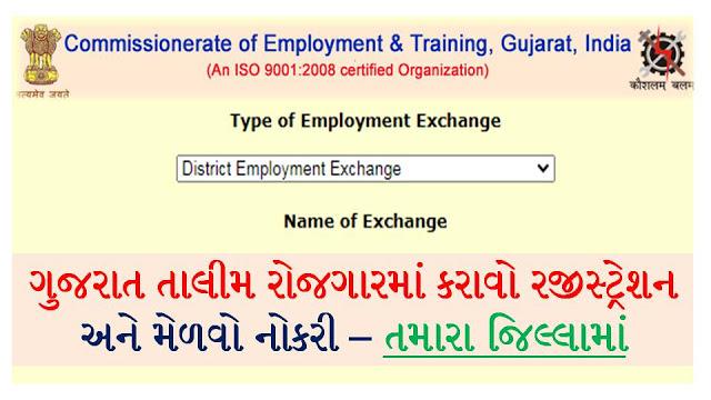 Gujarat Rojgar Talim Online Registration 2021 @Talimrojgar Gujarat.Gov.In
