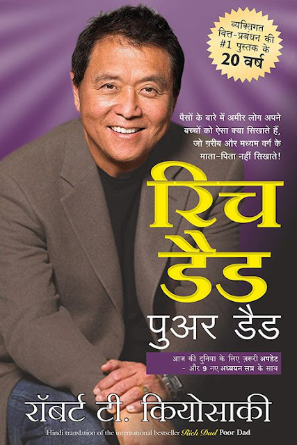 rich dad poor dad  book - hindi edition - robert t. kiyosaki