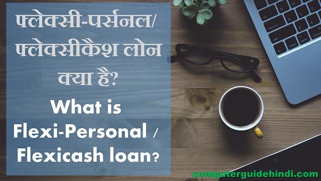 फ्लेक्सी-पर्सनल/ फ्लेक्सीकैश लोन क्या है? [What is Flexi-Personal / Flexicash loan?] [In Hindi]
