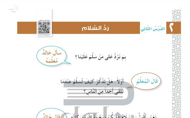 حل درس رد السلام الفقه للصف الأول ابتدائي