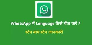 whatsapp me language kaise change kare