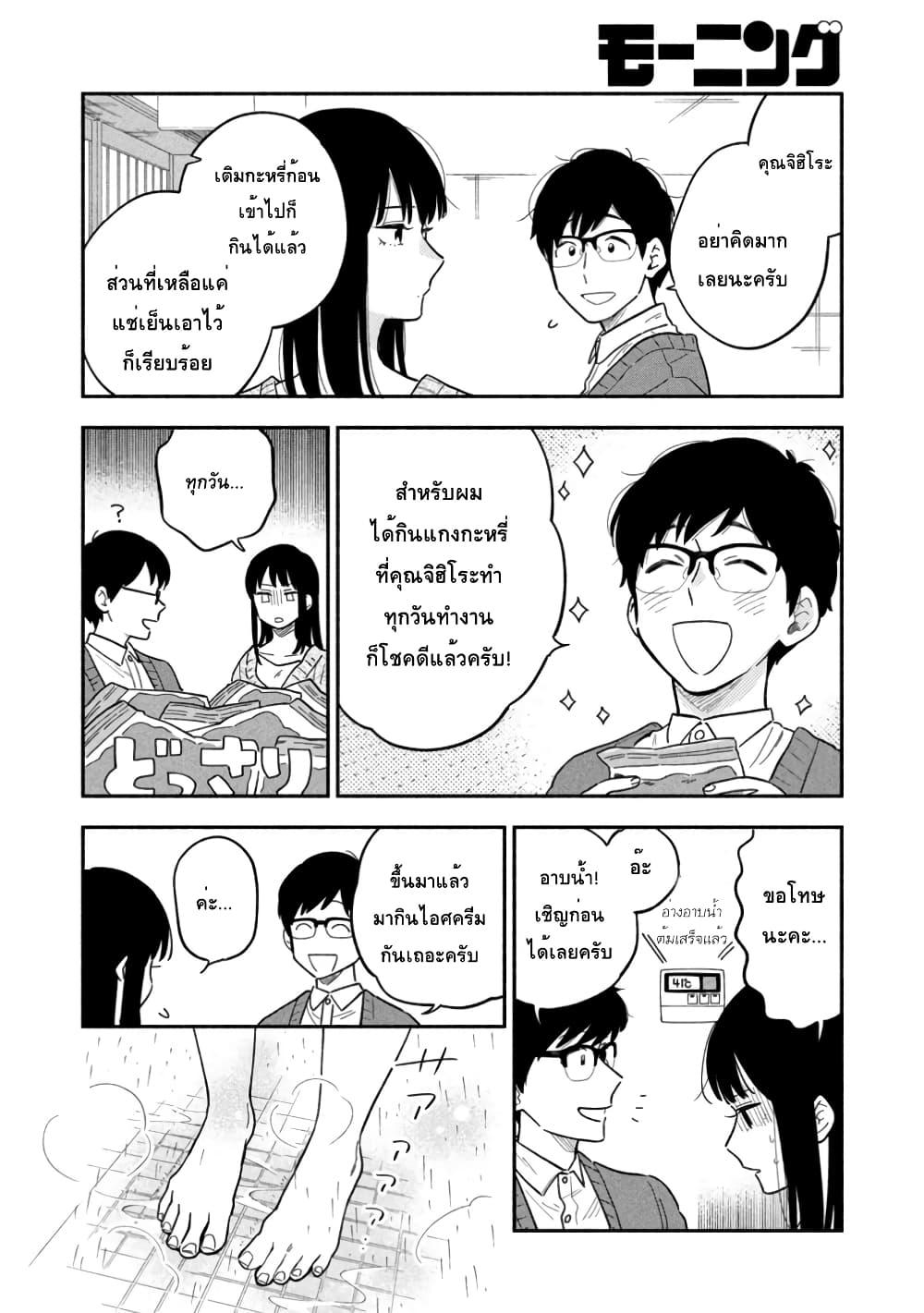 อ่านการ์ตูน Yaiteru Futari ตอนที่ 2 หน้าที่ 8