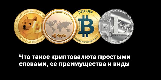 история возникновения криптовалюты