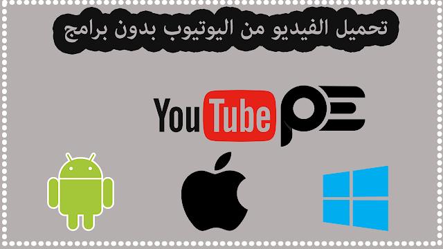 طريقة تحميل الفيديو من اليوتيوب