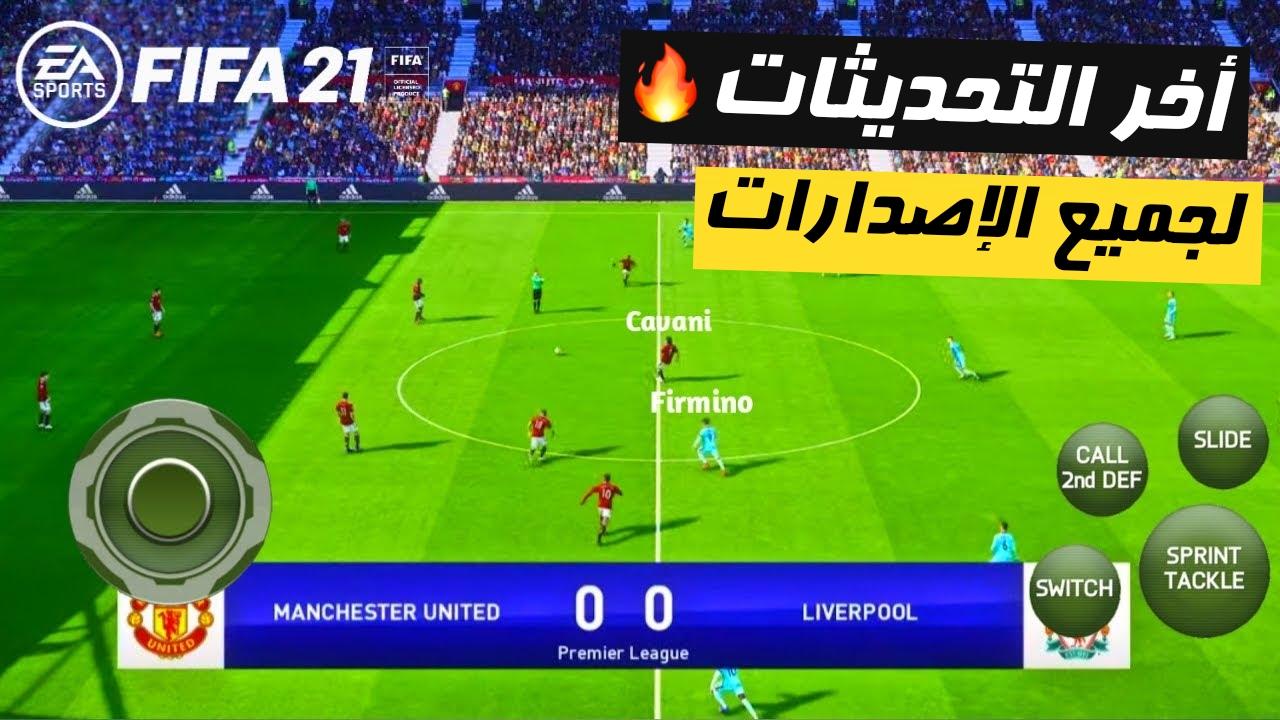 FIFA 2021 Mod FIFA 14 Offline Apk Obb Data تحميل لعبة فيفا 2021 بدون انترنت للاندرويد بحجم صغير جرافيك عالي