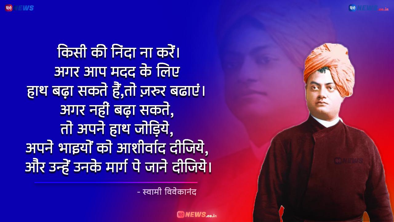Swami Vivekananda Quotes in Hindi | स्वामी विवेकानंद के अनमोल विचार