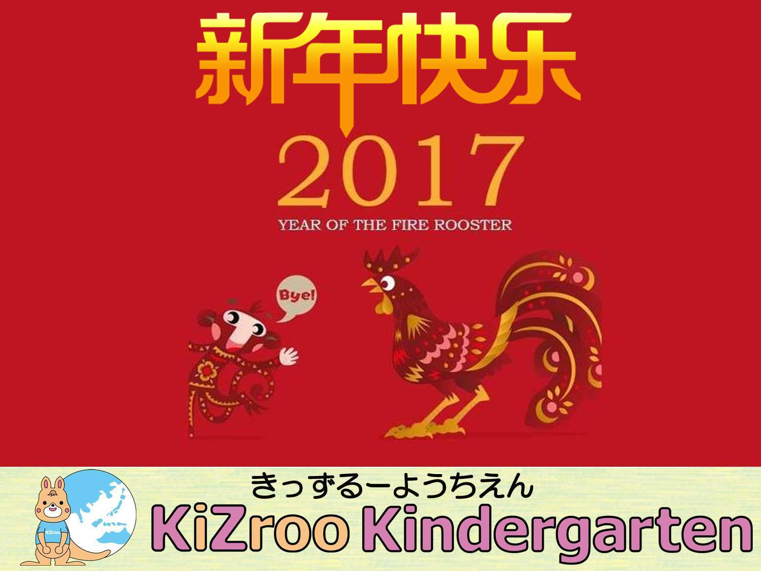 Kizroo Kindergarten Happy Chinese New Year