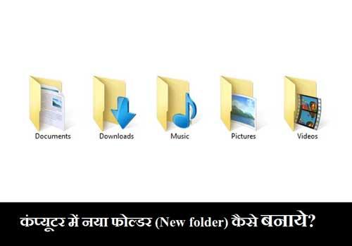 Computer Me New Folder Kaise Banaye